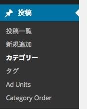 """""""Category Order""""の使い方"""