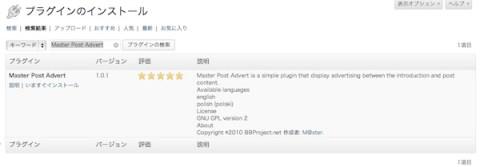 MasterPostAdvertのインストール、検索結果