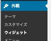 """Wordpress Popular Posts""の使い方"