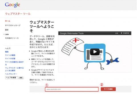 Googleウエブマスターツールサイト追加画面
