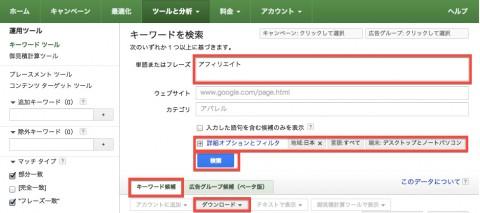 SEO対策-GoogleAdWords使い方-キーワードツール-検索条件