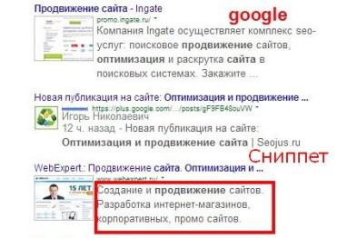 сниппет-google