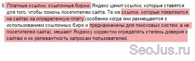 Яндекс-советы-платные-ссылки-2