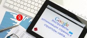 Инструментов SEO анализа текстов и структуры сайта