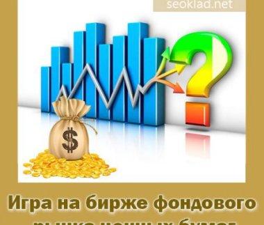 Игра на бирже фондового рынка ценных бумаг