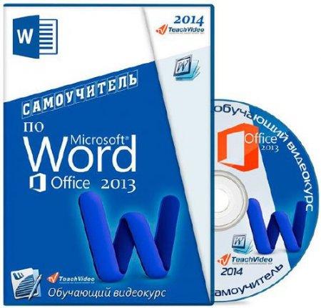 Самоучитель по MS Word 2013. Обучающий видеокурс (2014)