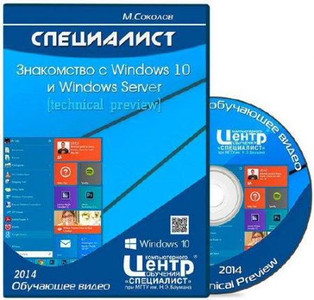 Специалист. Знакомство с Windows 10 и Windows Server [Technical preview]. Обучающее видео (2014/PCRec/1080p/720p)