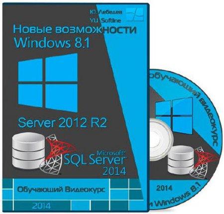Новые возможности Windows 8.1 / Server 2012 R2 / SQL Server 2014 для ИТ-профессионалов. Обучающий видеокурс (2014)