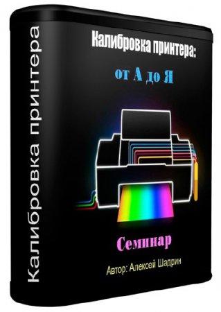 Калибровка принтера: от А до Я. Семинар (2015)