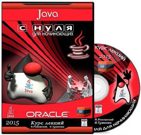 Курс лекций - Java с нуля для начинающих (2015) Видеокурс