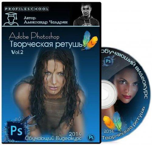 Adobe Photoshop. Творческая ретушь. Vol.2 (2014)