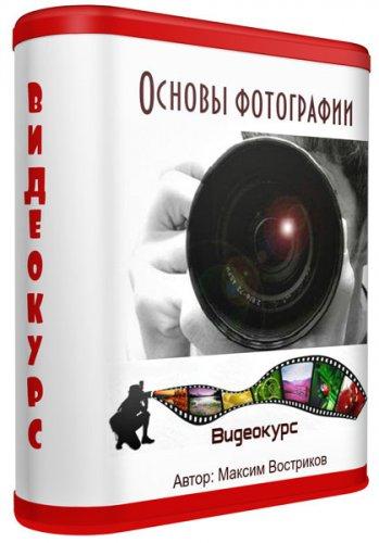 Основы фотографии. Видеокурс (2015)