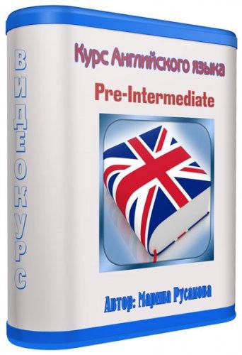 Курс Английского языка Pre-Intermediate /Ниже среднего/ (2013)