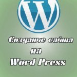 Создание сайта на WordPress (2015) Видеокурс