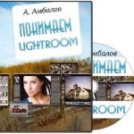 Понимаем Lightroom (2014) Видеокурс