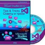 Microsoft Visual Studio 2012 Tips & Tricks. Советы и трюки (2014)