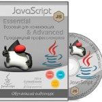 JavaScript Essential / Базовый для начинающих & Advanced / Продвинутый для профессионалов (2014)