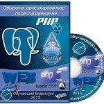 Объектно-ориентированное программирование на PHP. Обучающий видеокурс (2013)