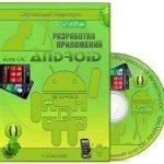 Разработка приложений для ОС Android. Обучающий видеокурс (2012)