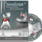 JavaScript. Интерактивные веб-приложения (2014) Видеокурс