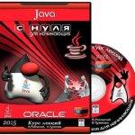 Курс лекций — Java с нуля для начинающих (2015) Видеокурс
