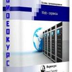 Основы программирования: Веб сервисы. Видеокурс (2013)