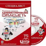 Специалист. Комплексная программа: Администрирование Oracle 11g (2013) Видеокурс