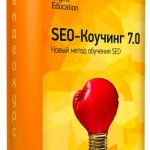 SEO-Коучинг 7.0. Видеокурс (2015)