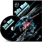 3ds Max — профессионал (2013) Видеокурс