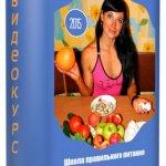 Школа правильного питания с Зиной Руденко. Видеокурс (2015)