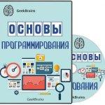 Основы программирования. Видеокурс (2015)