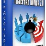 Тизерная бомба 2.0 (2015) Видеокурс