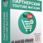 Партнерский YouTube Магазин (2015) Видеокурс