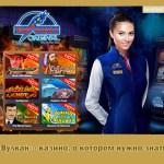 «Вулкан» — казино, о котором нужно знать
