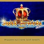 Играем на слоте Just Jewels