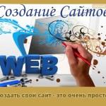 Создать свой сайт — это очень просто!