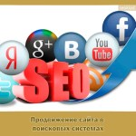 Продвижение сайта в поисковых системах