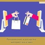 Продвижение и раскрутка интернет-магазина