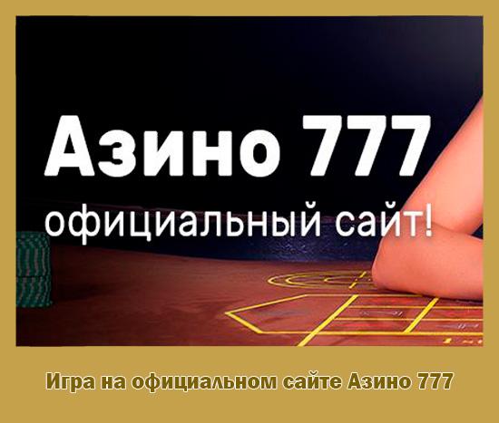 официальный сайт азино 777 вин
