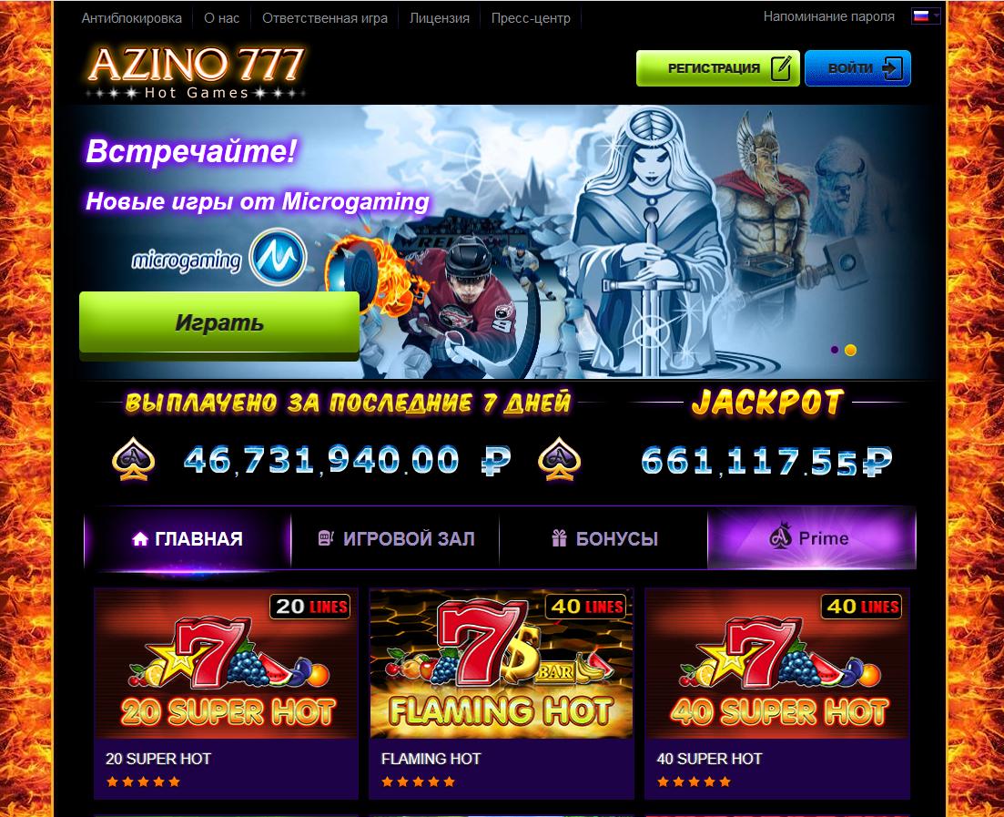 азино 777 game ru