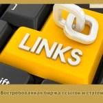 Востребованная биржа ссылок и статей
