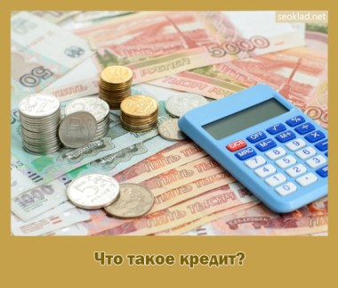 Что такое кредит?