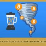 Как пользоваться биткоин-миксером