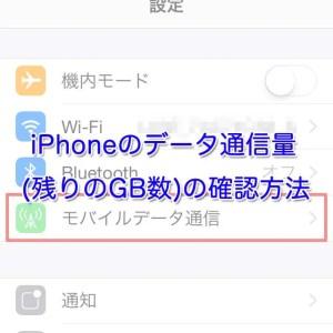iPhoneのデータ通信量(残りのGB数)の確認方法
