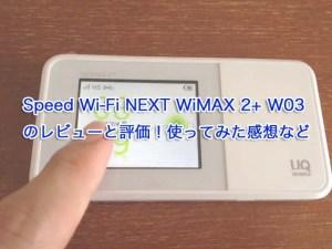Speed Wi-Fi NEXT WiMAX 2+ W03のレビューと評価!使ってみた感想