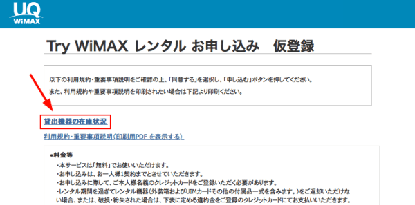 try_wimax-4