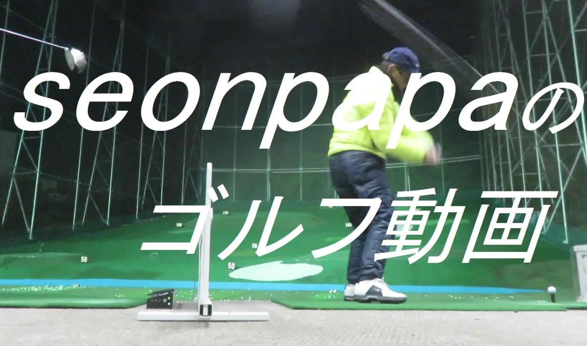 身体(胸面)が飛球線後方を向いている時(両肩が飛球線ラインと直角の時)に右サイドでの処理動作(トップから直ぐに外旋動作)を行うのです。