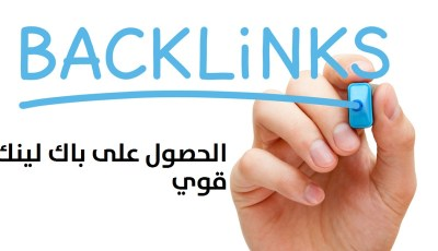 افضل المواقع للحصول على باك لينك Do Follow