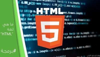 ما هي HTML