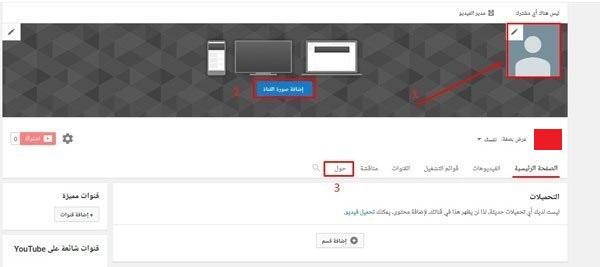 كيفية إنشاء قناة على اليوتيوب